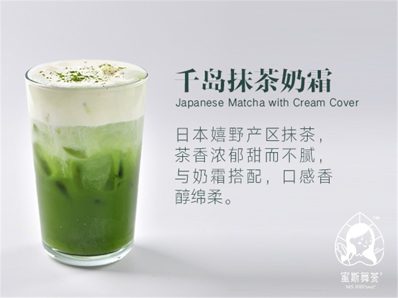 蜜斯舞茶加盟 產品