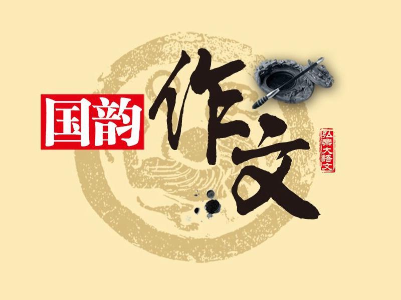 弘樂國韻作文