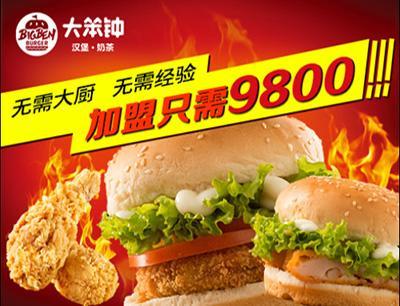 大笨鐘漢堡加盟 大笨鐘漢堡加盟優惠