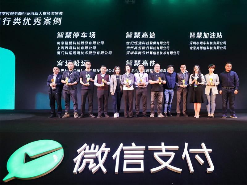 微ETC加盟 图片