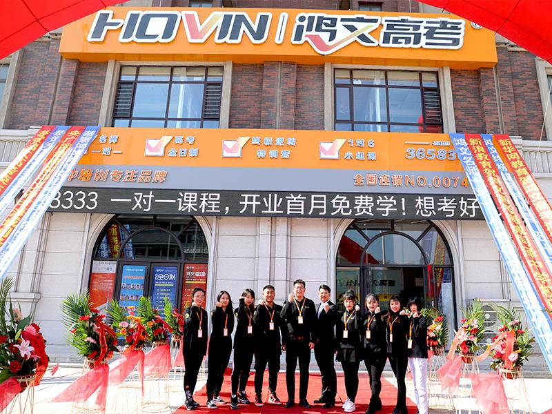 鴻文高考加盟 鴻文高考圖片