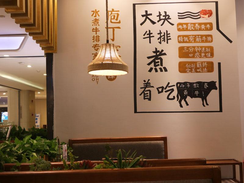 庖丁家鲜牛肉火锅加盟 庖丁家牛肆800-600(15