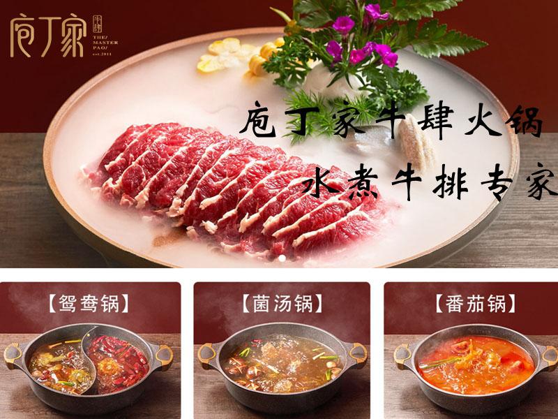 庖丁jia鲜牛肉huo锅