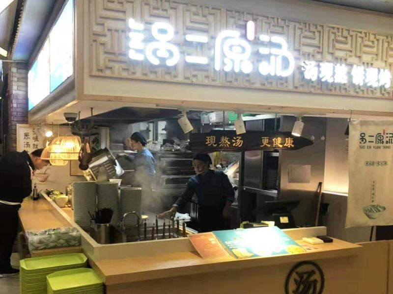 锅二原汤加盟 店面图