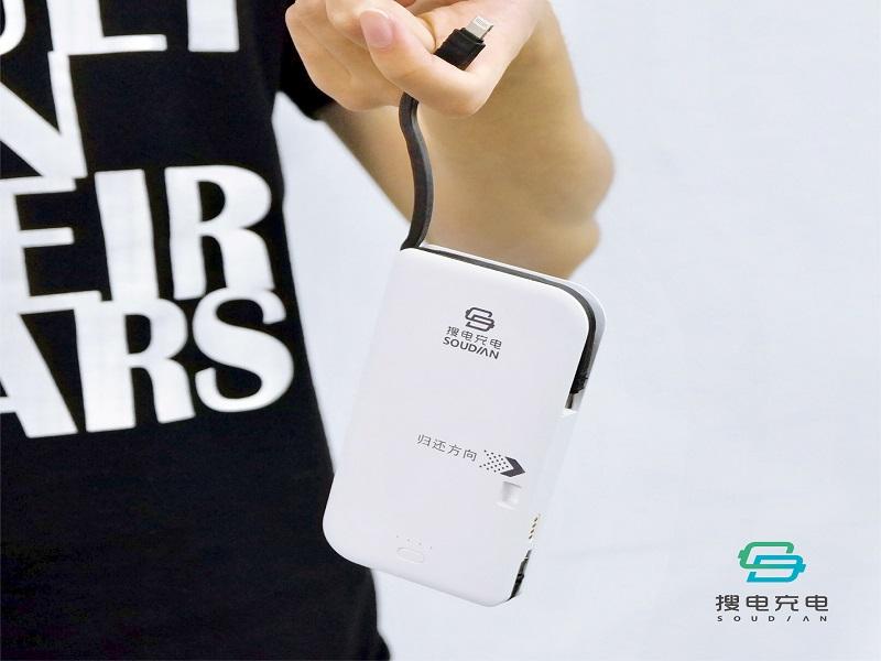 搜电共享充电宝加盟 0