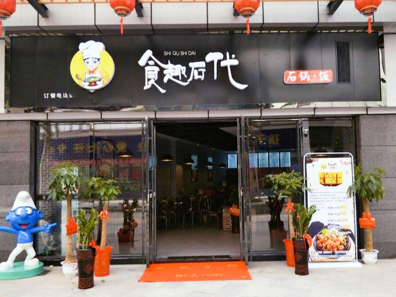 食趣石代石锅饭加盟 食趣石代石锅饭