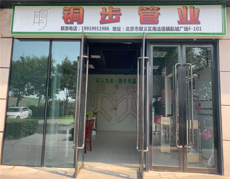 铜步加盟 铜步管业北京运营中心