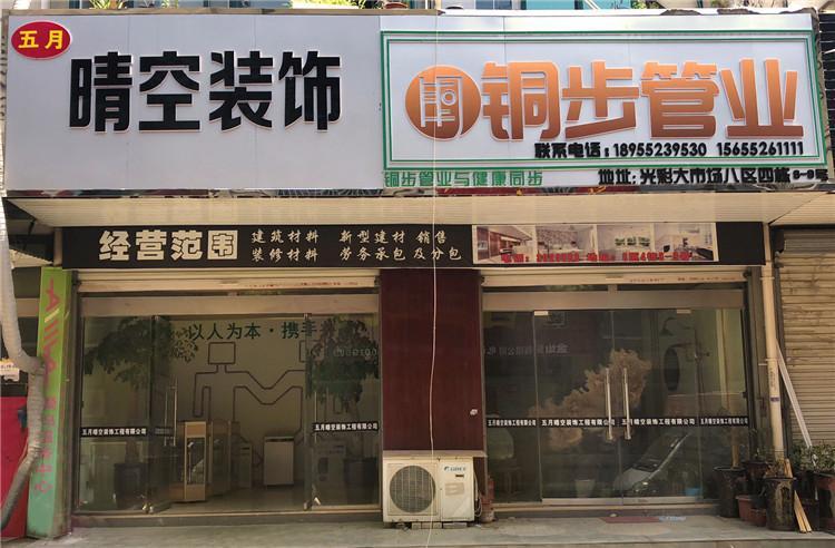 铜步加盟 铜步管业蚌埠运营中心