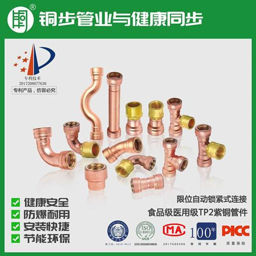 铜步加盟 铜步紫铜管件