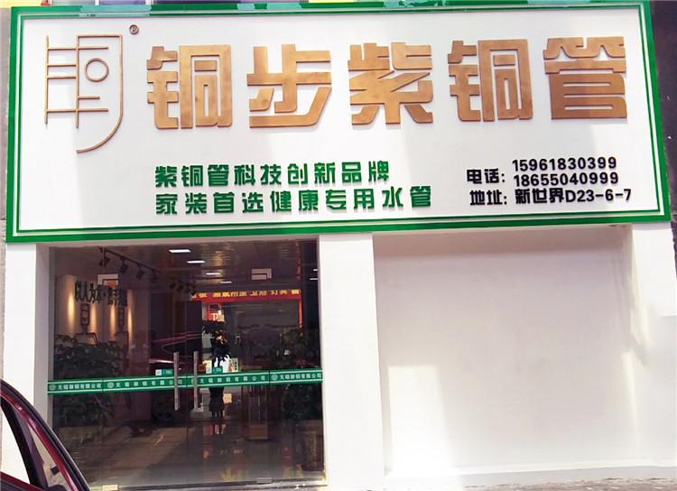 铜步加盟 铜步管业无锡运营中心