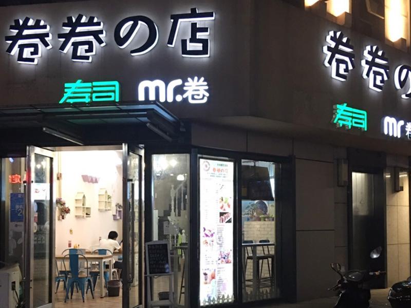 卷卷的店寿司便当加盟 卷卷的店