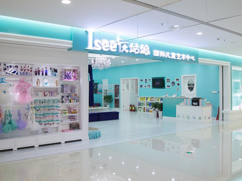 Isee灰姑娘藝術中心