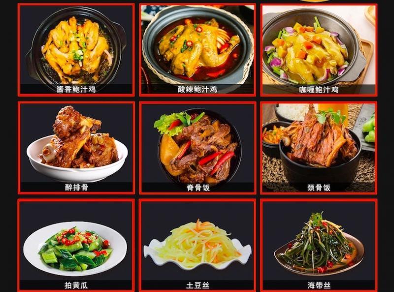 很范鮑汁燜雞加盟 豐富的菜品