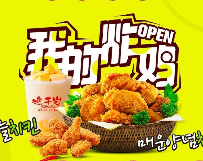 雞千歲韓式炸雞
