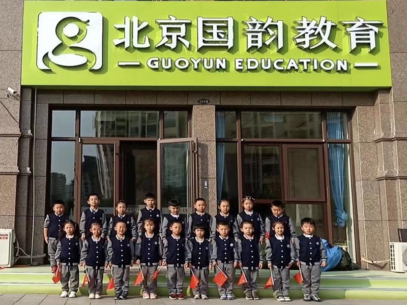 國韻教育幼小銜接