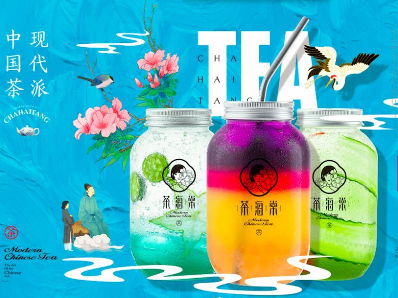 茶海棠加盟 产品展示