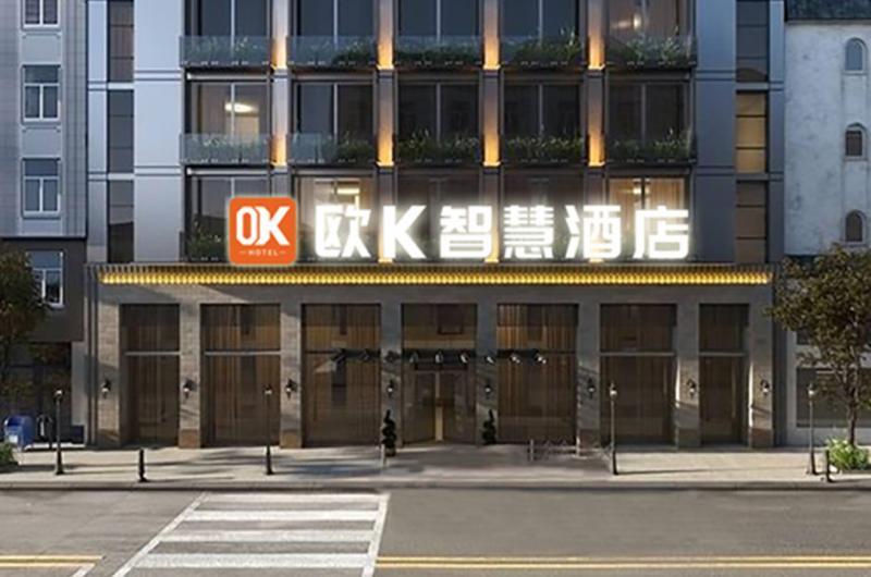 歐K智慧酒店加盟 歐K智慧酒店圖片