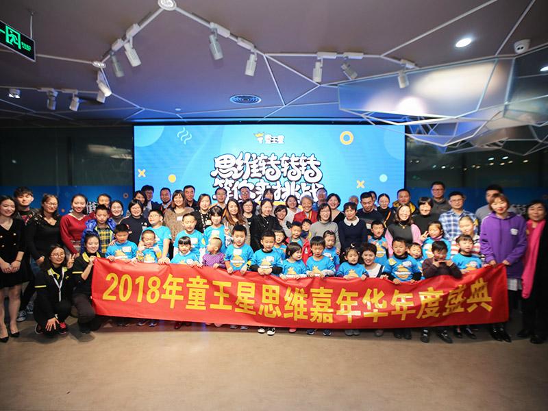 童王星思维教育加盟 童王星加盟