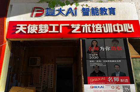復大AI加盟 山東濱州