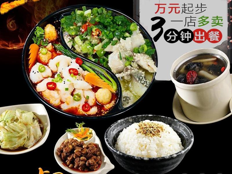 魚兮兮太極酸菜魚加盟 太極魚米飯