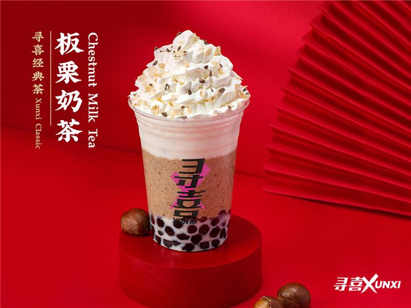寻xi茶饮加盟 板栗奶茶