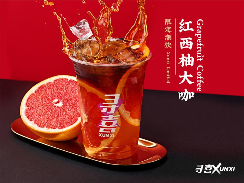 寻xi茶饮加盟 红西柚da咖