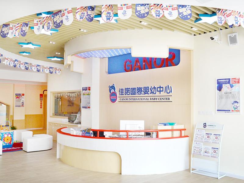 佳諾國際嬰幼中心