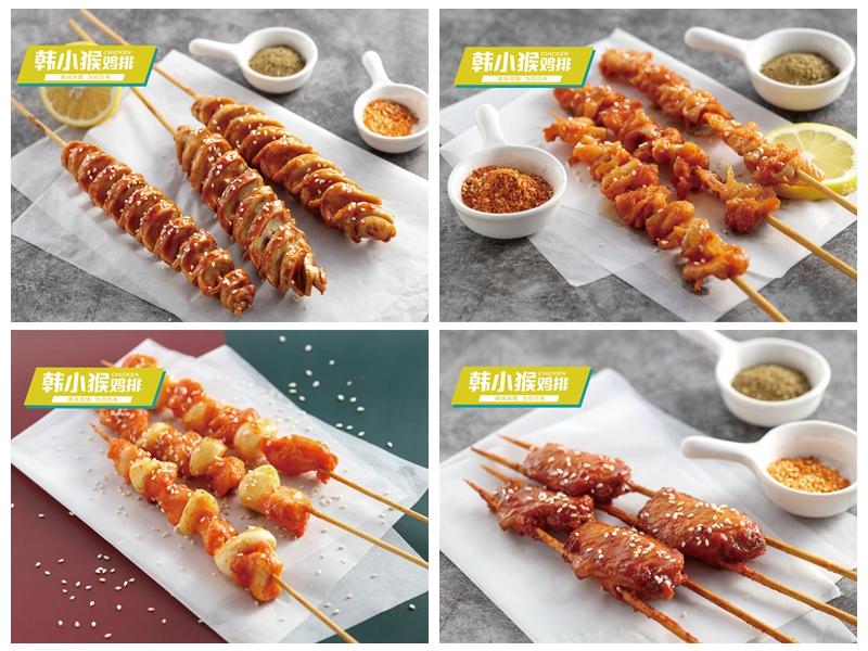 韩小猴五彩鸡排加盟 炸串小吃系列