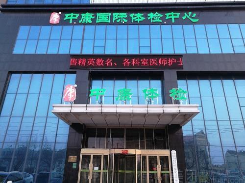中康国际体检中心万博网上体育 中康国际体检中心