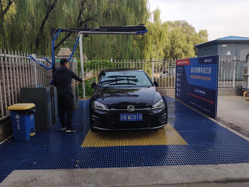 河马洗车加盟 河马智能自助洗车