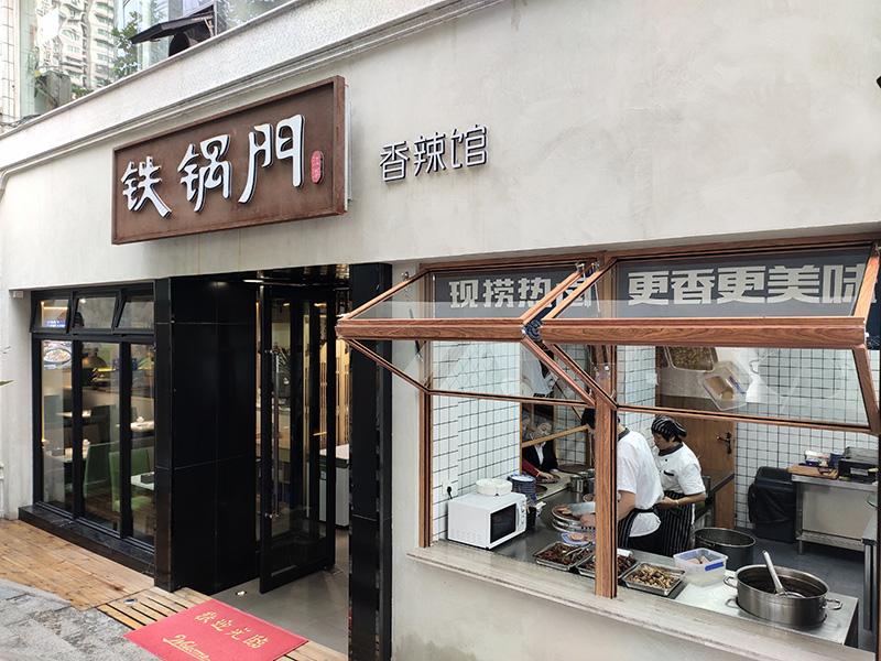 铁锅门江湖香辣馆