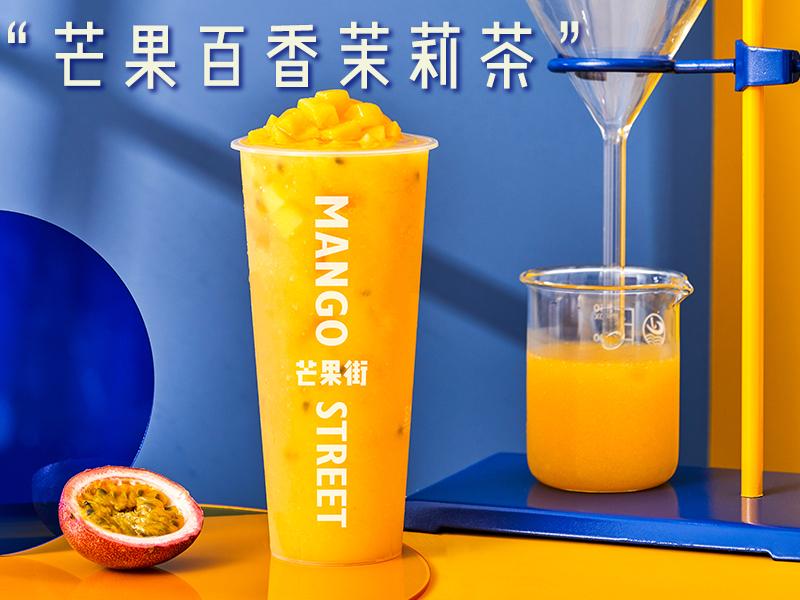 芒果街饮品