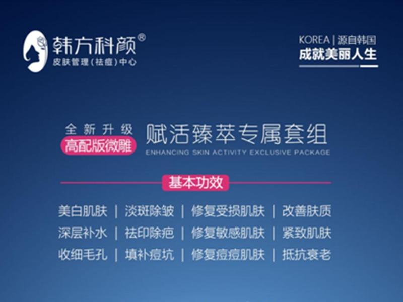 韩方科颜祛斑祛痘加盟 店面图片