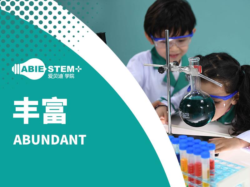 爱贝迪STEM加盟 爱贝迪STEM