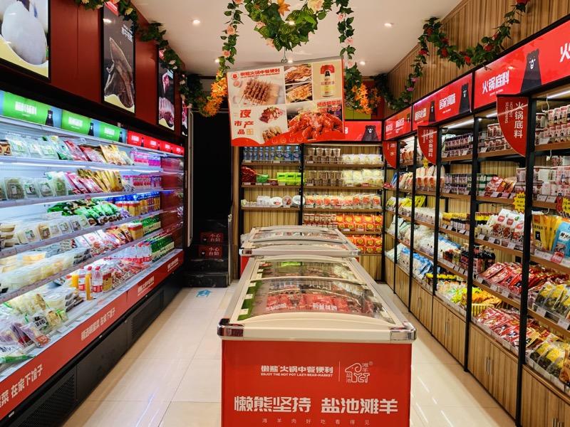 懒熊火锅食材超市加盟 1