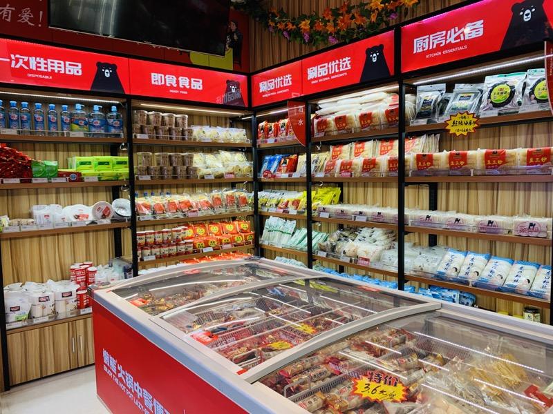 懒熊火锅食材超市加盟 2