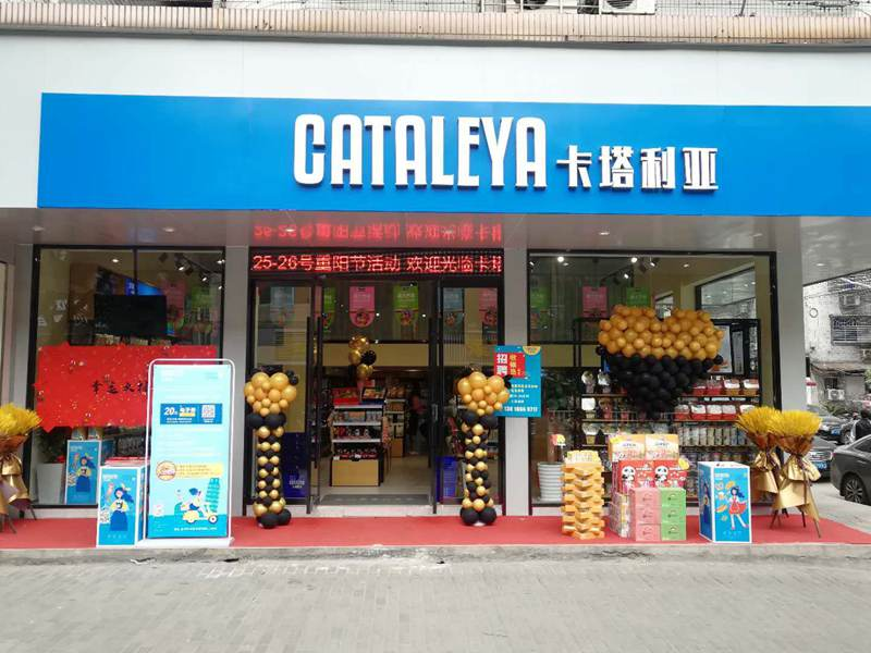 卡塔利亚进口超市