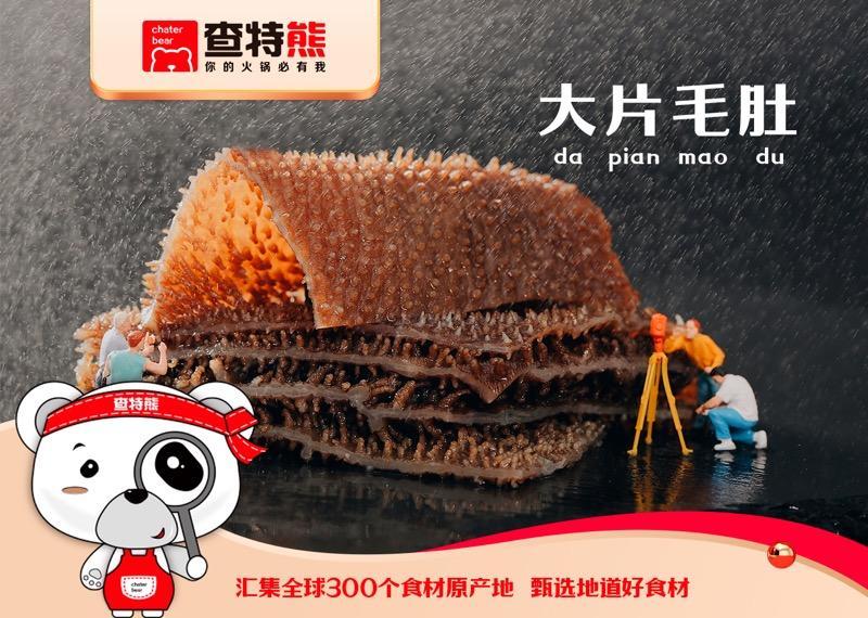 查特熊火锅食材加盟 毛肚