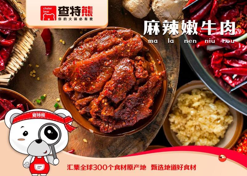查特熊火锅食材加盟 麻辣牛肉