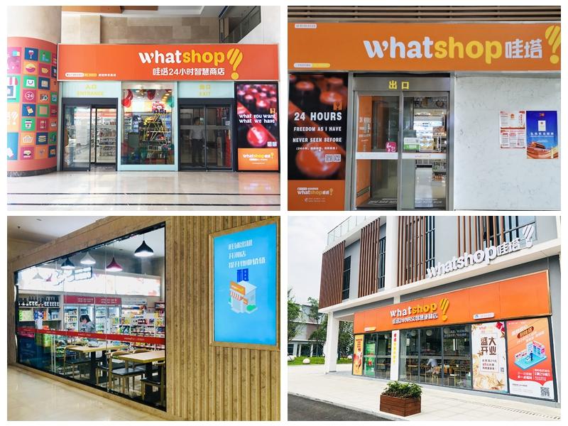 哇塔智慧商店加盟 食材超市