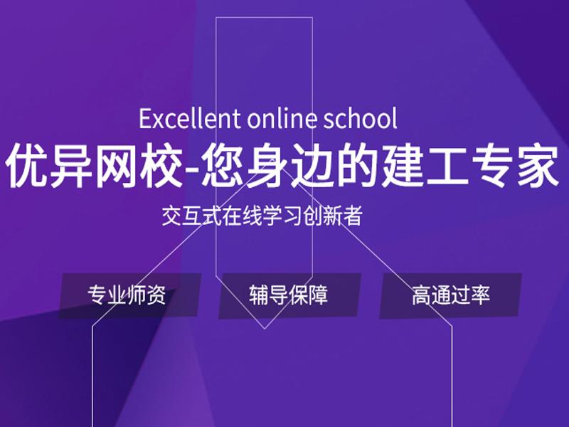优异网校远程教育