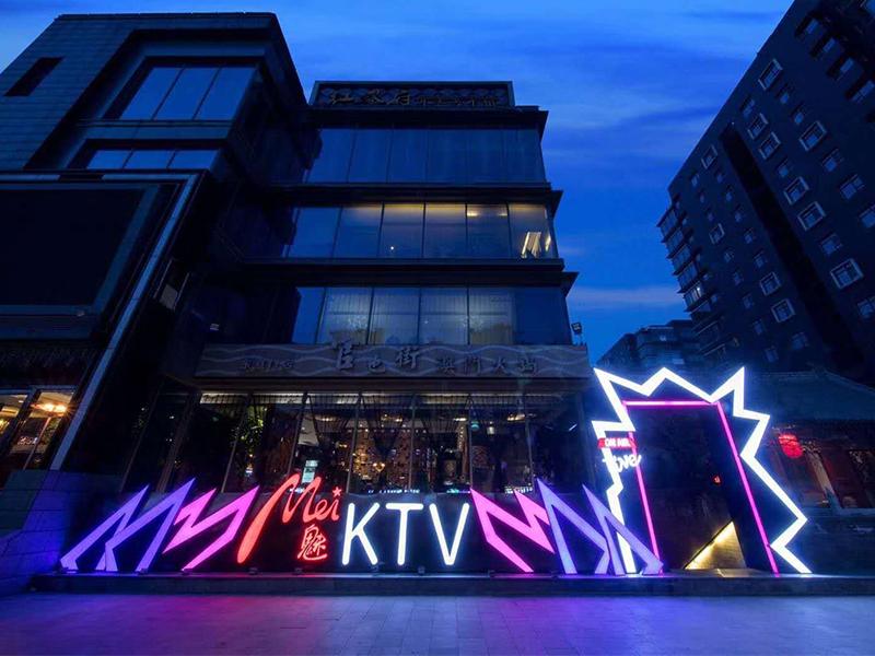 魅KTV加盟 1