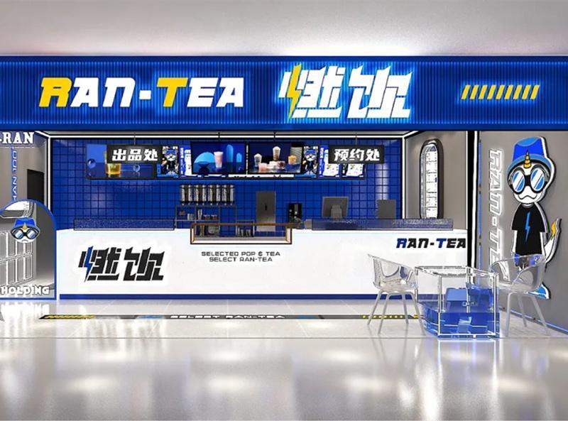 燃饮奶茶加盟 6