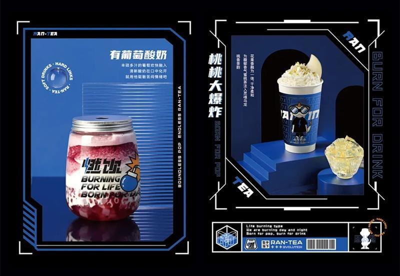 燃饮奶茶加盟 4