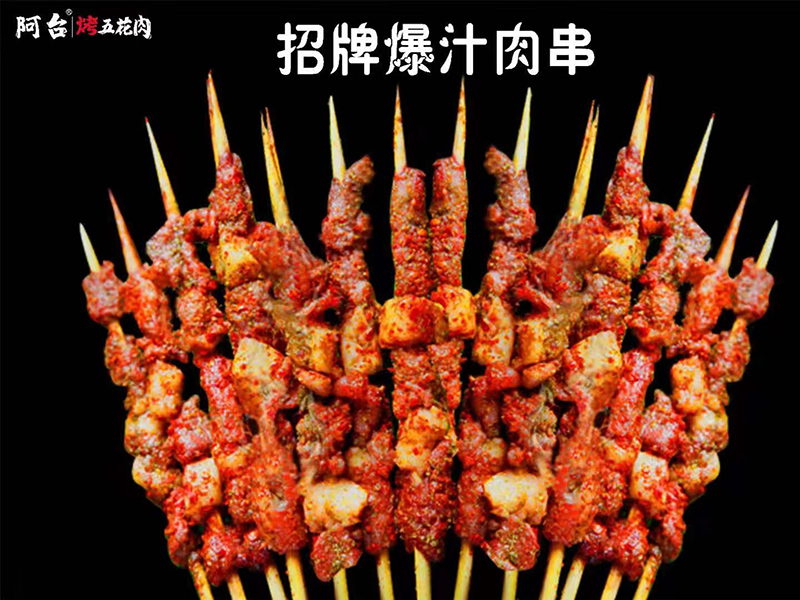 阿台烤五花肉加盟 产品展示