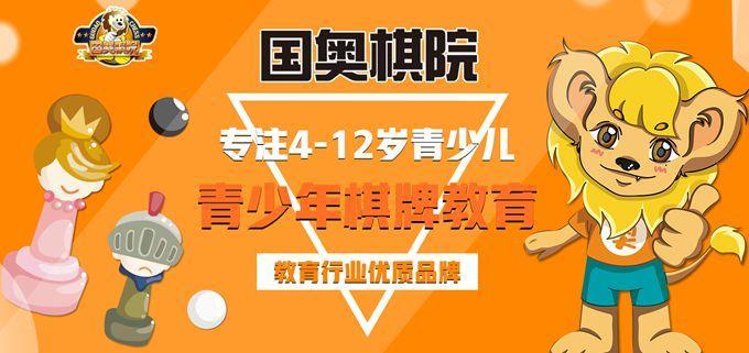 國奧棋院加盟 店面1