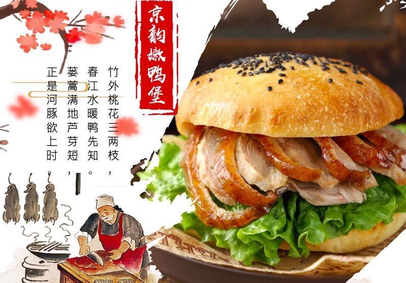 国潮现烤汉堡加盟 1