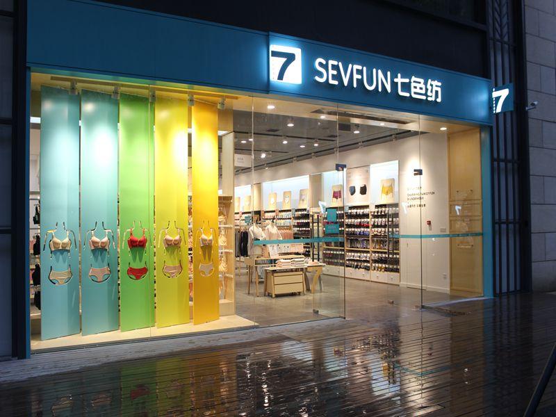 七色紡內衣加盟 店面圖片