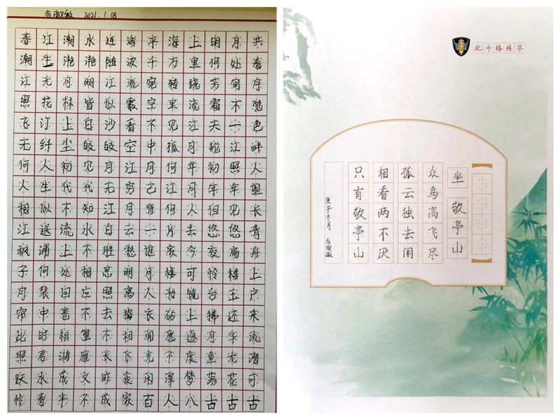 北斗格练字