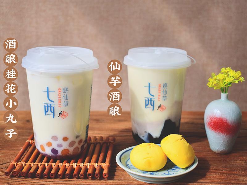 七西烧仙草饮品加盟 4